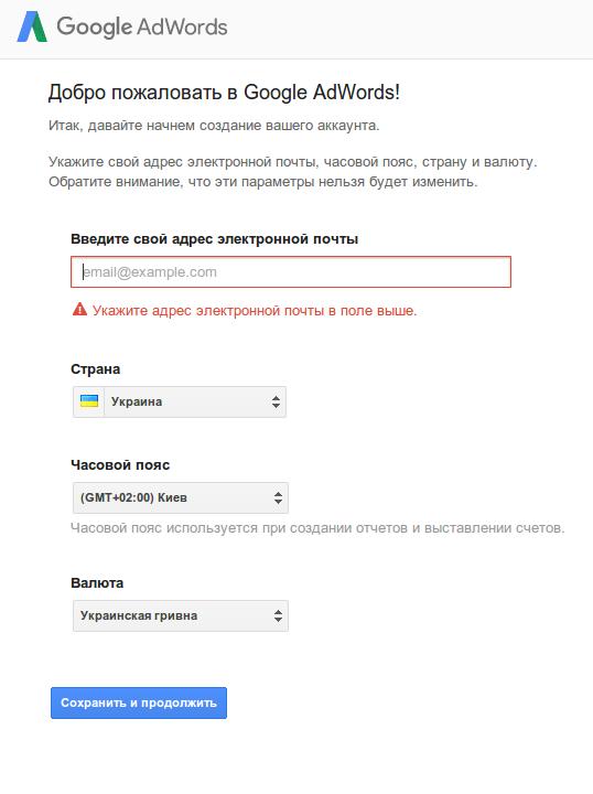 Регистрация в сервисе Google Adwords
