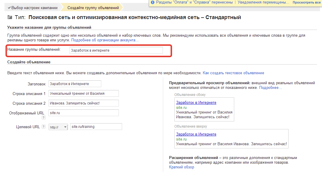 Создание объявления в Google Adwords