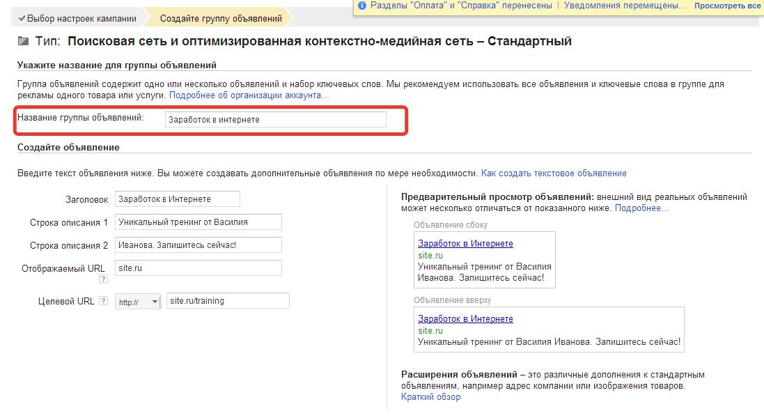 Создание объявления в Google Adwords