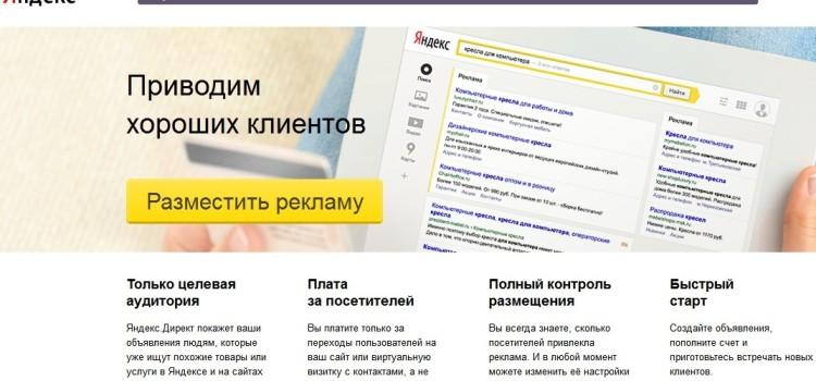 Работа с сервисом контекстной рекламы Яндекс Директ