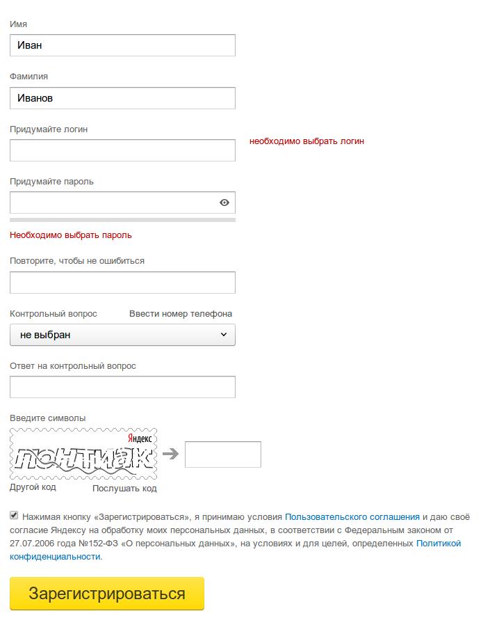 Регистрация аккаунта Яндекс почты