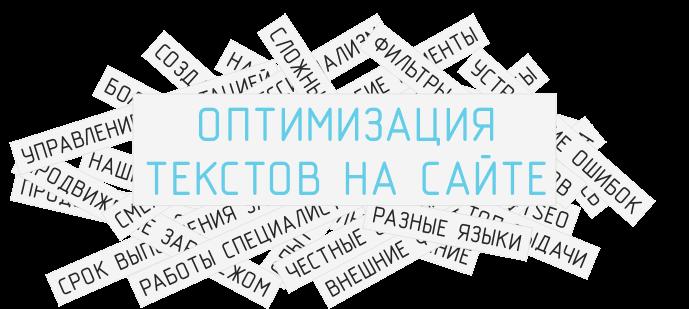 Оптимизация текстов