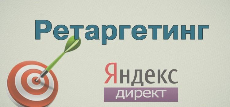 Ретаргетинг в Яндекс Директ — возвращаем посетителей обратно на сайт!