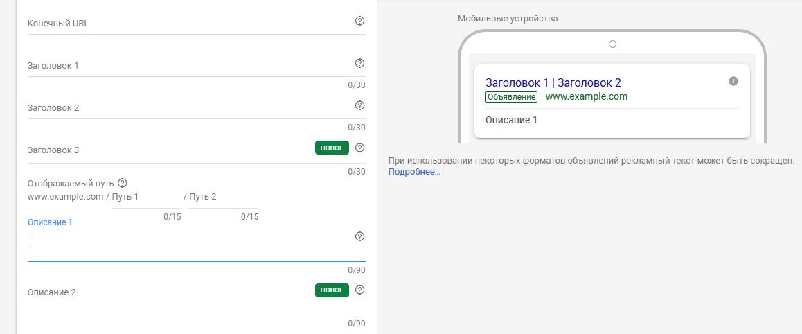 Третий заголовок и второе описание в Google Adwords